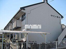 タウニー宝山[1階]の外観