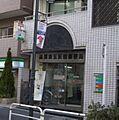 品川東五反田郵...