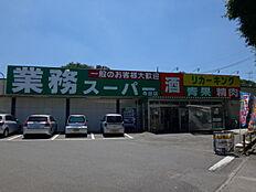 業務スーパー寺田店まで2807m