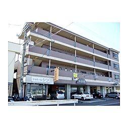 シャトーレ シン[3階]の外観