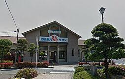 駅新川町駅まで1104m