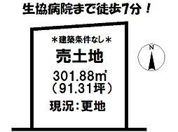 西津田8丁目 売土地
