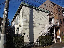 東京都町田市中町2丁目の賃貸アパートの外観