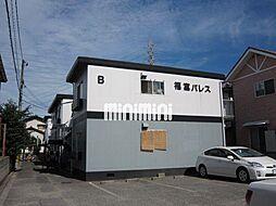 福富パレス B棟[2階]の外観
