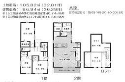 藤沢市片瀬5丁目 新築A号棟 全4区画