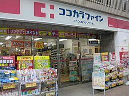 ココカラファイン白金台店(784m)
