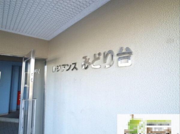 レジデンスみどり台(黒砂)[102号室]の外観