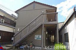 兵庫県姫路市東延末4丁目の賃貸アパートの外観
