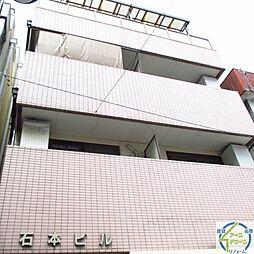 石本ビル[4階]の外観