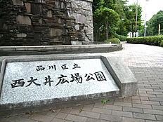 公園西大井広場公園まで953m