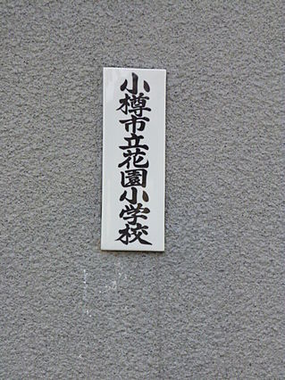 【小学校】花園...