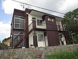 コーポ松ヶ丘[2階]の外観