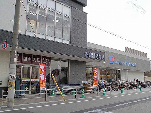 万代住吉沢之町店まで833m