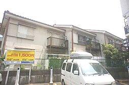 第三清風荘[2階]の外観