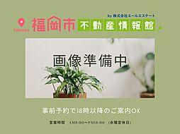 春日駅 4,200万円