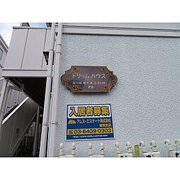 ドリームハウス[0105号室]の外観
