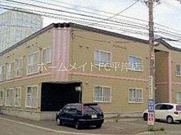 北海道札幌市豊平区平岸四条10丁目の賃貸アパートの外観