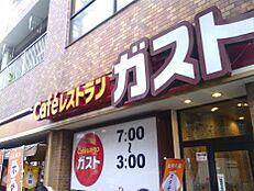 ファミリーレストラン ガスト 南阿佐ヶ谷店まで1222m