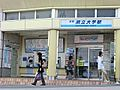 京急 県立大学...