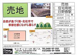 中央本線 日野春駅 徒歩57分
