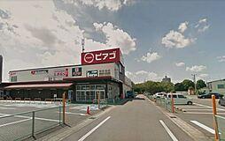 近隣スーパー(ピアゴ西城)