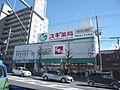 スギ薬局 円町...