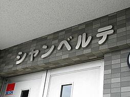 シャンベルテ[4階]の外観