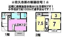 中込駅 2,012万円