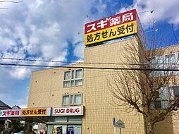 スギ薬局「平針店」徒歩4分(310m)
