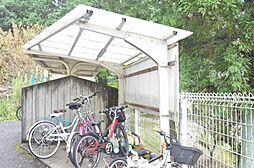 入居者に嬉しい屋根付き駐輪場有り。