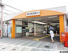 都立家政駅(現地まで320m)