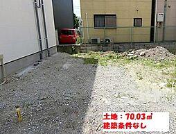 東大阪市花園本町2丁目 売地(建築条件付き)