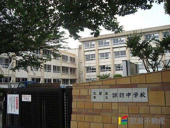 諏訪中学校 校...