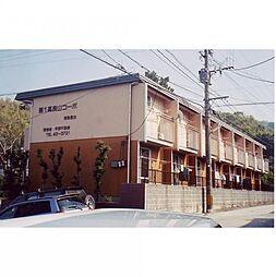 高良山コーポ[207号室]の外観