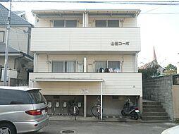 山田コーポ[1階]の外観