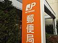 郵便局 東淀川...