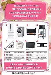 新生活応援キャンペーン 30万円家電製品をプレゼント 3LDKの間取り