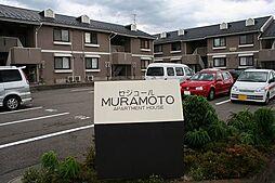 セジュールMURAMOTO[210号室]の外観