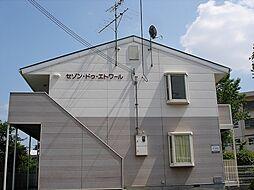 セゾン・ドゥ・エトワール[1階]の外観