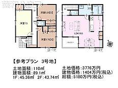 3号地 建物プラン例(間取図) 府中市緑町2丁目
