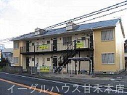 太刀洗駅 4.2万円