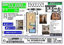 東京都世田谷区弦巻4丁目の賃貸アパートの外観