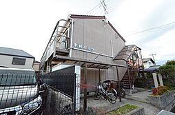 木村ハイツ[2階]の外観