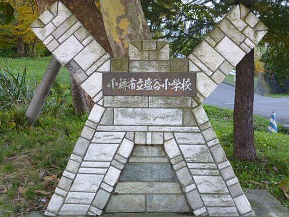 【小学校】塩谷...