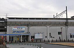 名鉄常滑線「朝倉」駅まで900m