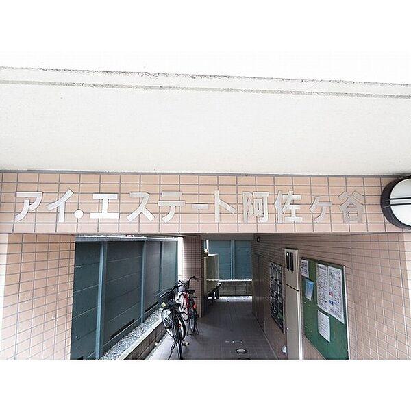 アイ・エステート阿佐ヶ谷[0403号室]の外観