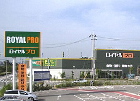ホームセンターロイヤルホームセンター 伊川谷まで1773m