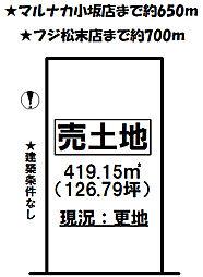 枝松5丁目 売土地