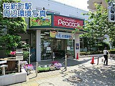 ピーコックストア桜新町店まで715m