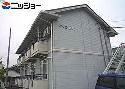 アーバン折立 南棟[2階]の外観